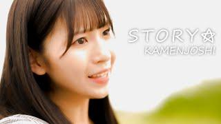 KAMENJOSHI『STORY☆』MV