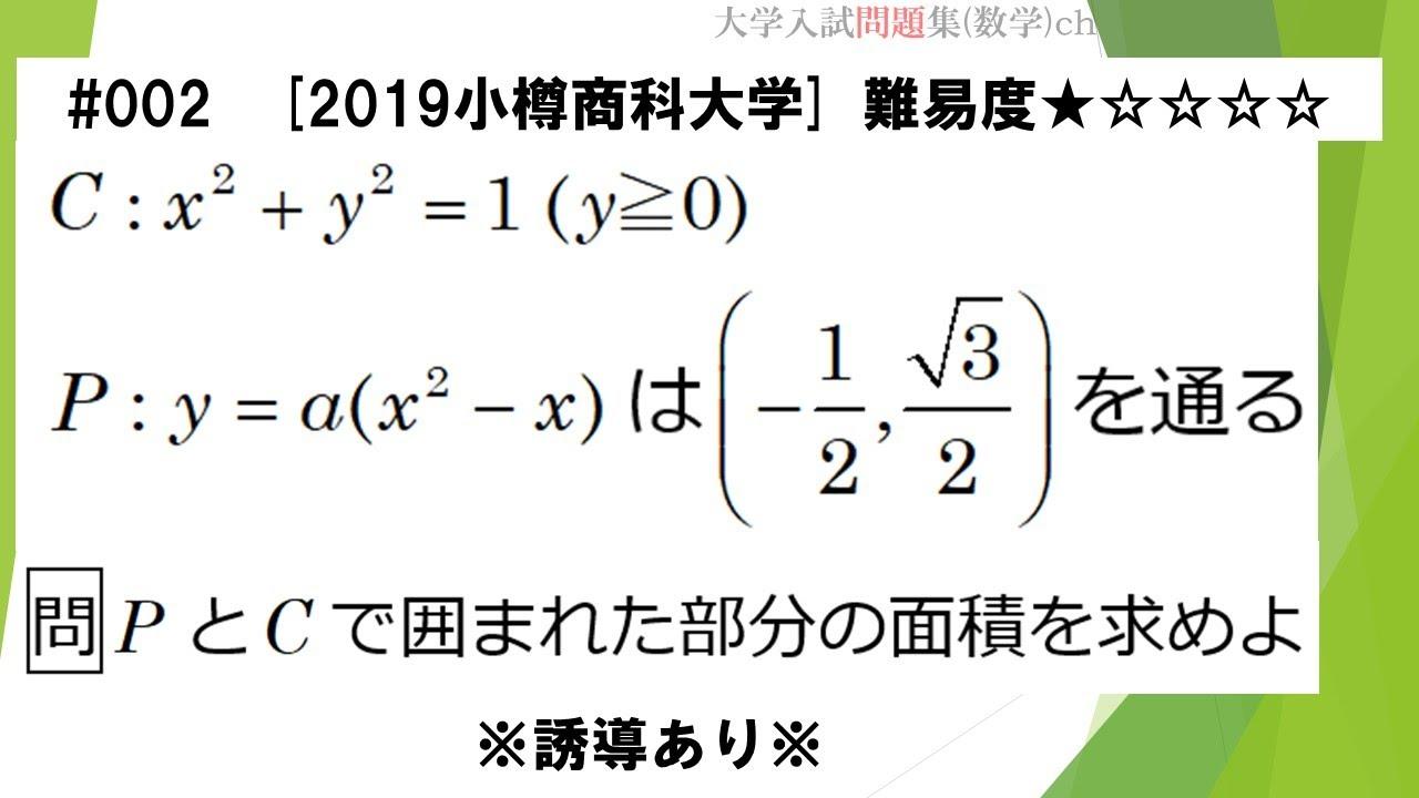 入試 小樽 商科 大学 一般入試 入試結果(小樽商科大)