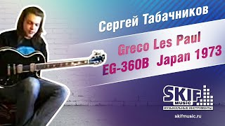 Обзор электрогитары Greco Les Paul EG-360B Japan 1973