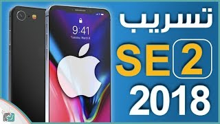 iPhone SE2 2018 official