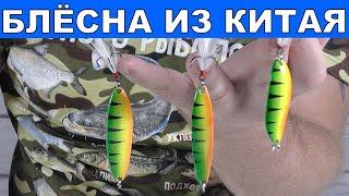 Обзор рыболова. Блёсна для рыбалки. Посылка из Китая. Недорогие блесна из Китая. Рыбалка