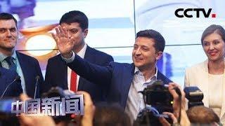 [中国新闻] 乌克兰当选总统泽连斯基将于5月20日宣誓就职 | CCTV中文国际
