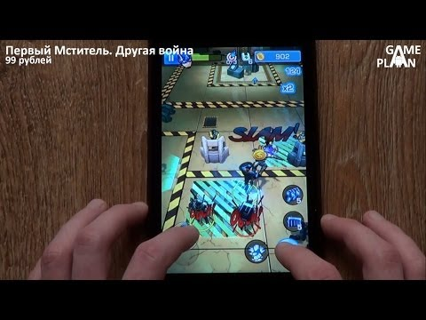 Первый Мститель. Другая война для Android
