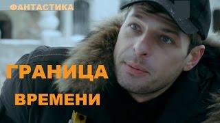 ГРАНИЦА ВРЕМЕНИ 14 серия (2015). Сериал, фантастастика.