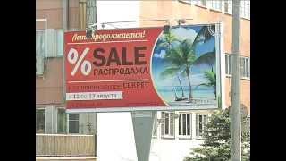 видео Летняя распродажа в магазине Мегатоп
