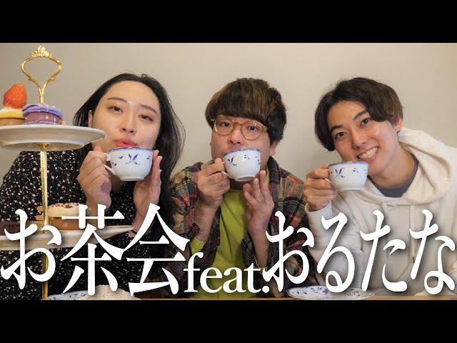 【おるたなChannelコラボ】アラサー男子2人の恋バナを聞きながらお茶を召し上がれ〜?