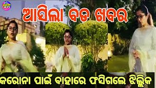 After Marriage Odia Film Actress Jhilik And Her Husband Pritiranjan Ghadai Visit Outside of Odisha