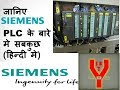 SIEMENS PLC Basics for begineers part 01 in hindi by sbty