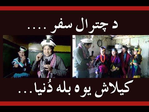 Chitral ka safar.....Aam Olas: Ep # (48) : Da Chitral Safar ( Kalash Valley ) | Part 1