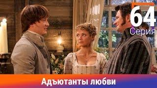 Адъютанты любви. 64 Серия. Сериал. Авантюрный детектив. Амедиа