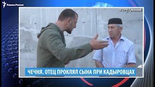 В Чечне отец проклял сына, а кавказские женщины в Идлибе - в опасности