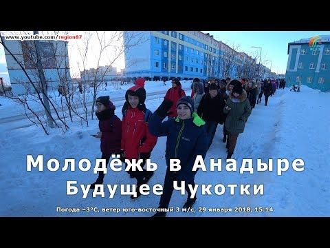 Молодёжь в Анадыре. Будущее Чукотки. Крайний Север. Дальний Восток. Арктика. №135