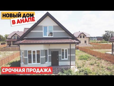 !Срочная! продажа нового дома в коттеджном поселке у моря