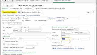 1С Бухгалтерия Заполнение реквизитов организации Часть 2 Онлайн Скачать курсы программированию Курс
