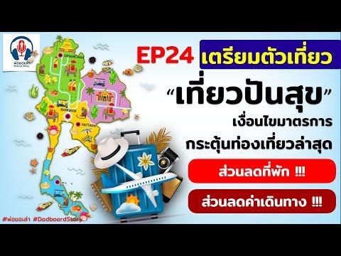 """EP24 เตรียมตัวเที่ยวกับ """" เที่ยวปันสุข """"  นโยบาย กระตุ้นท่องเที่ยวล่าสุด ส่วนลดเพียบใครได้?พ่อขอเล่า"""