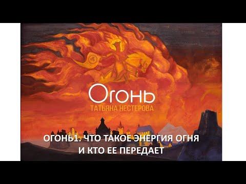 Огонь-1. Что такое Энергия Огня и кто ее передает.