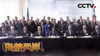 《海峡两岸》 20190716| CCTV中文国际