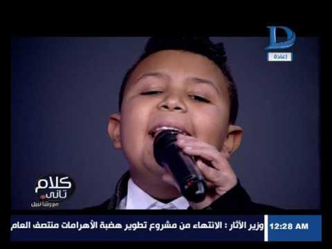 كلام تانى الطفل يوسف فرج يبدع فى أداء أغنية ما بلاش اللون ده معانا للفنان أحمد عدوية