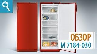 Морозильник ATLANT М-7184-030 серии CLASSIC. Обзор морозильника