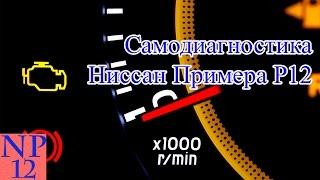 видео Компьютерная диагностика Ниссан