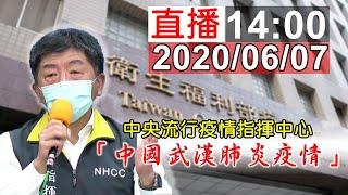 中央流行疫情指揮中心「武漢肺炎疫情」06/07大解封記者會