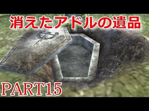 【イース セルセタの樹海:改】初見実況プレイ!PS4リメイク版「セルセタの樹海」を楽しむ! Part 15