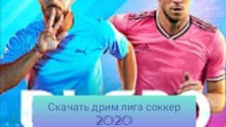 Скачать Dream League Soccer 2020