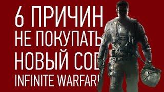 6 причин НЕ покупать Call of Duty: Infinite Warfare