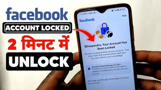 🔴Live Proof | Facebook Account Locked Problem Solve | Your Account Has Been Locked | Unlock account screenshot 4