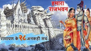 28 Untold Facts about the Ramayana in HINDI