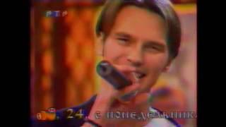 Влад Сташевский - Вот бы встретиться. Русское лото 1998 (РТР)