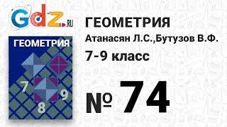 № 74- Геометрия 7-9 класс Атанасян