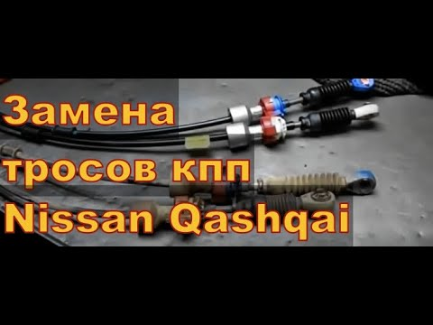 Замена тросов КПП Nissan Qashqai 2011 Авторемонт