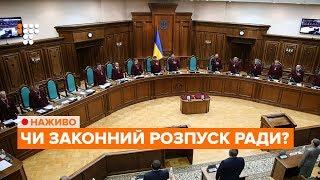 Розпуск Верховної Ради: Конституційний суд розглядає законність указу Зеленського Ч.2 / НАЖИВО