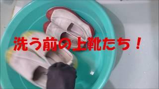 上靴をきれいに洗う ウタマロせっけんVSキッチンクレンザー