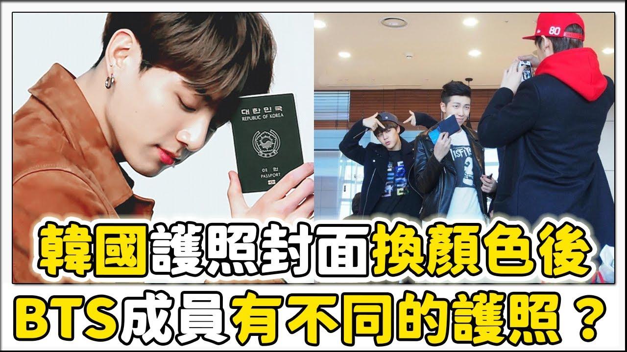 BTS成員們有不同的護照?