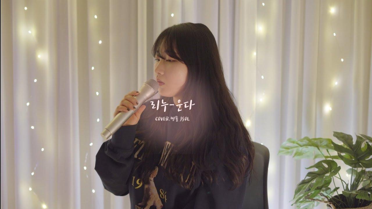 리누- 운다 (COVER BY 찐솔 , +3key) 여자커버 ,, 울지말자...또르르