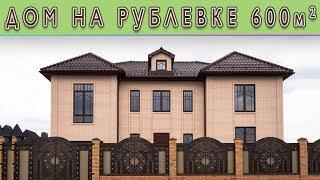 Обзор кирпичного дома на Рублевке 600м2