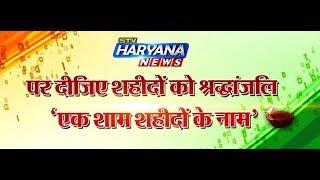 vande Mataram || वंदे मातरम || STV Haryana News