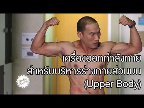 Healthy Fine day [by Mahidol] (2/2) เครื่องออกกำลังกายสำหรับบริหารร่างกายส่วนบน (Upper Body)