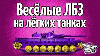 Стрим - Весёлые ЛБЗ на лёгких танках - Поможем Ниру