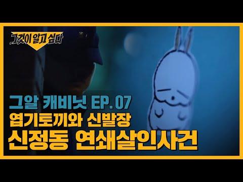 최초 공개! 제작진이 4년간 공개하지 않았던 제보! 엽기토끼와 신발장, 신정동 연쇄살인사건 | 그알 캐비닛