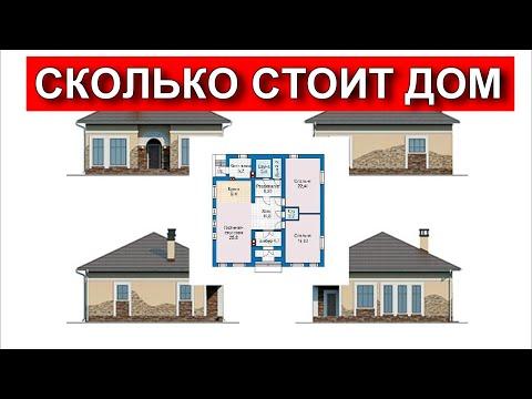 Сколько стоит построить одноэтажный дом из газобетона. Смета на дом. Честная стройка.