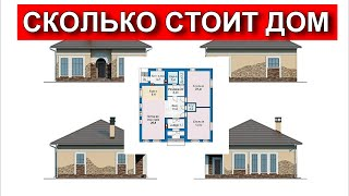 Сколько стоит построить одноэтажный дом из газобетона. Полный расчет стоимости. Смета на дом.