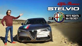 Alfa Romeo Stelvio 2019 | тест в песке (Альфа Ромео Стелвио)