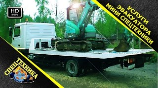 Эвакуатор для мини спецтехники/Услуги/Аренда. Смотреть видео о эвакуаторе для мини спецтехники.(, 2015-03-03T16:33:27.000Z)