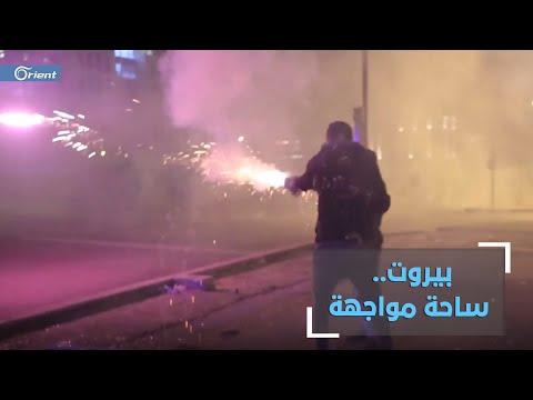 مواجهات مستمرة بين المتظاهرين والقوى الأمنية في لبنان  - 19:59-2020 / 1 / 23