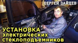 Как Поставить Электрические Стеклоподъемники на Авто? Установка Электростеклоподъемников на Ланос