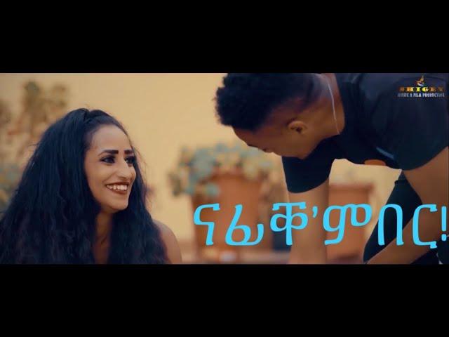 SHIGEY - Merhawi Kidane (Qarya/ቃርያ)  - ናፊቐ'ምበር - Best New Eritrean Music 2019 - ( Nafike'mber)