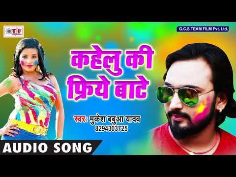काहे खातिर अपना घरवा में बोलवलु ~ Mukesh Babua Yadav ~ Kahelu Ki Firiye Bate ~ New Holi Song 2018